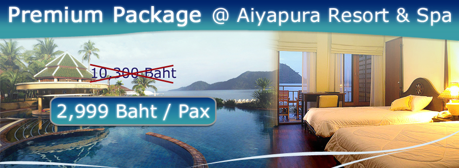 Aiyapura Koh Chang Package